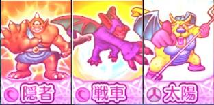 SSSタロット悪霊の神々