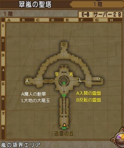 翠嵐の聖塔1階