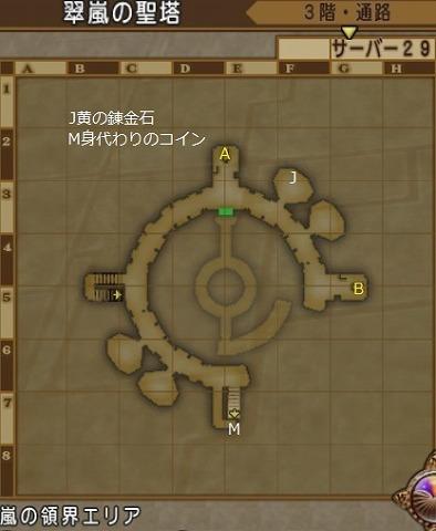 翠嵐の聖塔3階