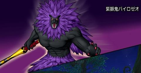紫獅鬼バイロゼオ超強い