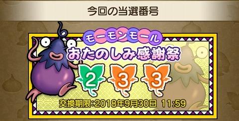 モーモンモールお楽しみ感謝祭当選番号