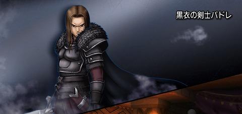 黒衣の剣士パドレ