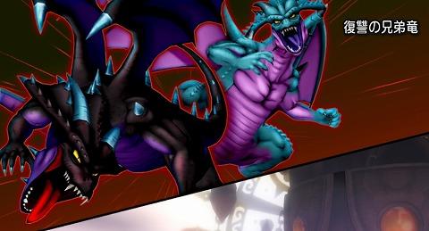 復讐の兄弟竜