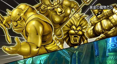 黄金の魔物たち