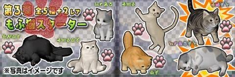 ガニャポン第三弾もふ猫スターター