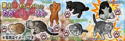 ガニャポン第1弾たれ猫ファースト
