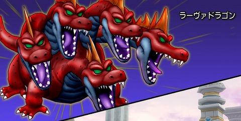 ラーヴァドラゴン攻略