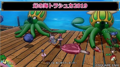 幻の海のトラシュカ2019