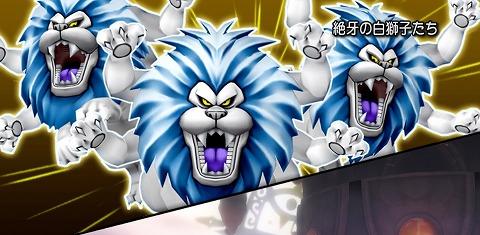 絶牙の白獅子