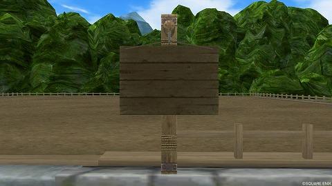 木の板の立て札