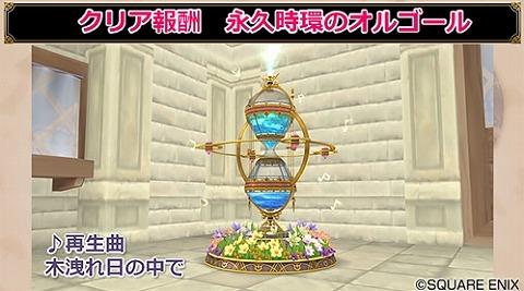 永久時環のオルゴール
