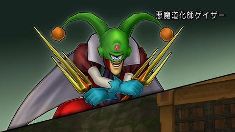 悪魔道化師ゲイザー2