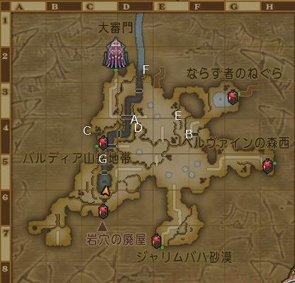 ゲルヘナ幻野の宝箱場所