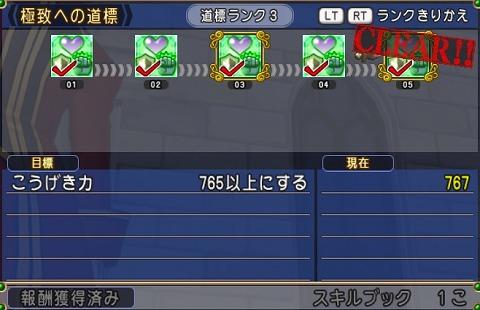 ドラクエ10極致への道標5.0コンプリート