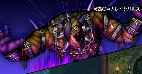 ドラクエ10激昂の巨人レイジバルス攻略