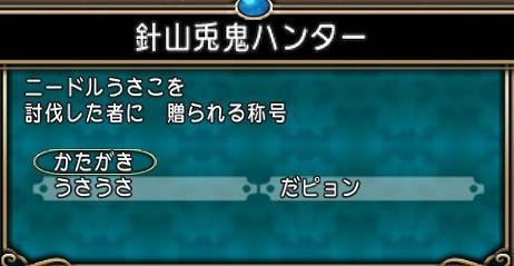 ドラクエ10称号針山兎鬼ハンター