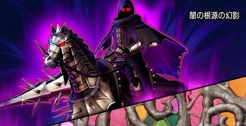 ドラクエ10闇の根源の幻影