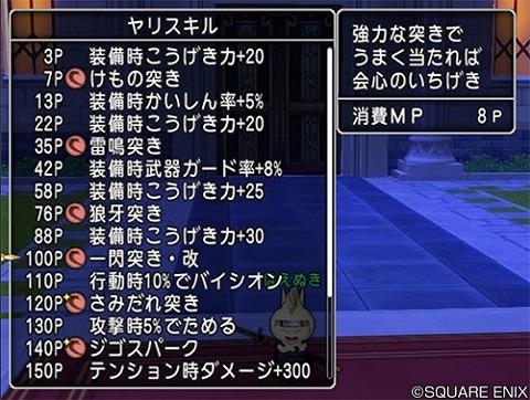 ドラクエ10武闘家ヤリスキル