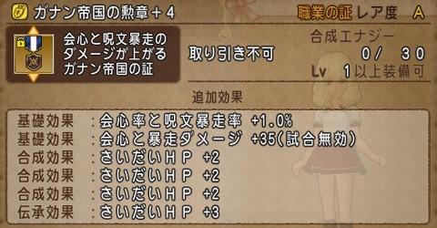 ドラクエ10ガナン帝国の勲章HP理論値