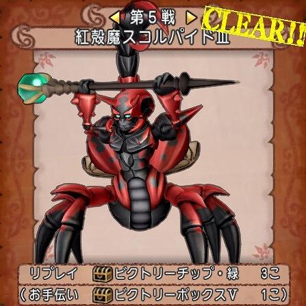 ドラクエ10協力チャレンジバトル第5戦スコルパイド3