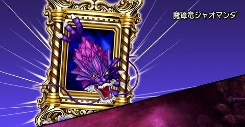 ドラクエ10魔瘴竜ジャオマンダ