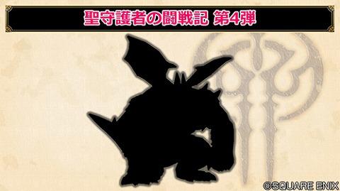 ドラクエ10聖守護者の闘戦記第4弾