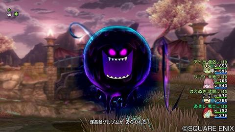ドラクエ10輝晶獣