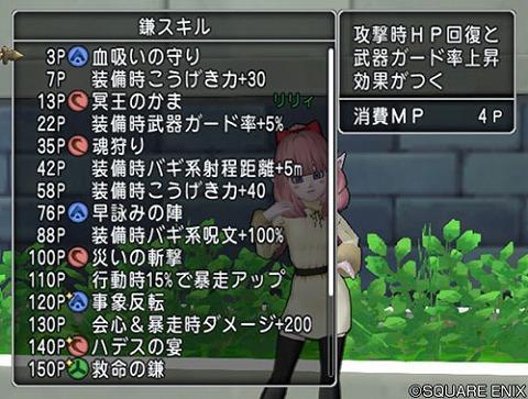 ドラクエ10鎌スーパースター