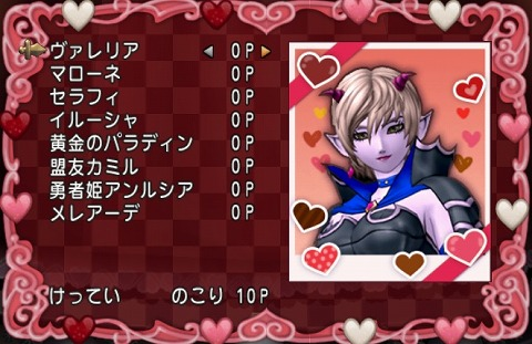 ドラクエ10バレンタイン投票