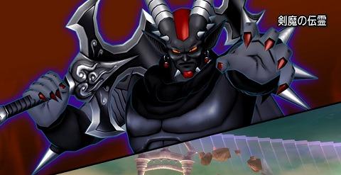ドラクエ10剣魔の伝霊