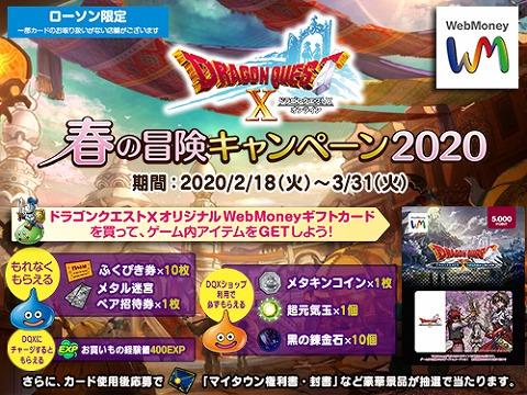 ドラクエ10WebMoney春の冒険キャンペーン2020
