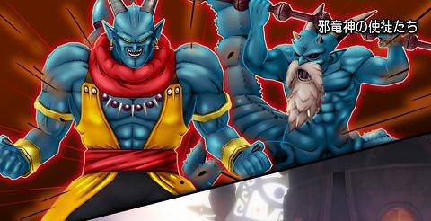 ドラクエ10邪竜神の使徒たち