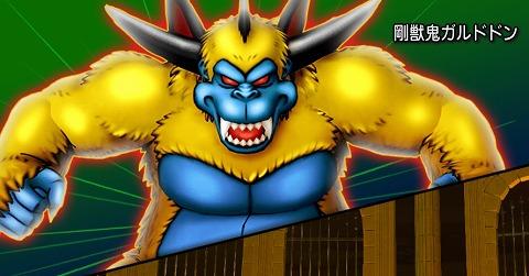 ドラクエ10剛獣鬼ガルドドン