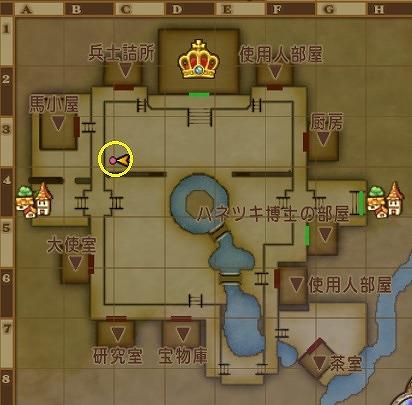 ドラクエ10カミハルムイ城天地の儀場所