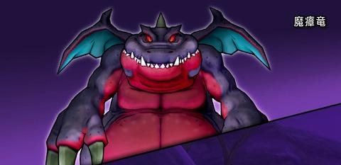 ドラクエ10魔瘴竜