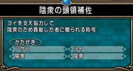 ドラクエ10ヨイ越しの絆獲得称号