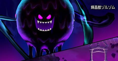 ドラクエ10輝晶獣ゾルゾム