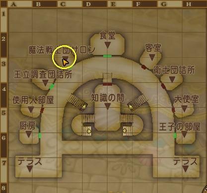 ドラクエ10魔法戦士職業クエスト場所