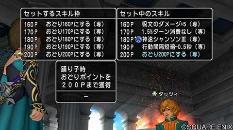 ドラクエ10踊り子200スキル