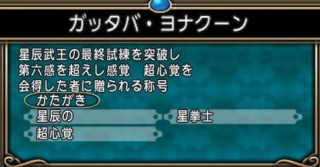 ドラクエ10称号ガッタバ・ヨナクーン