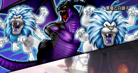 ドラクエ10黒竜と白獅子