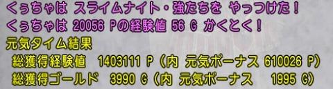 ドラクエ10スライムナイト・強レベル上げ