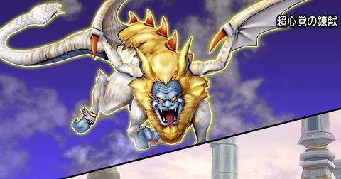 ドラクエ10超心覚の錬獣