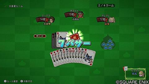 ドラクエ10大富豪7パサー