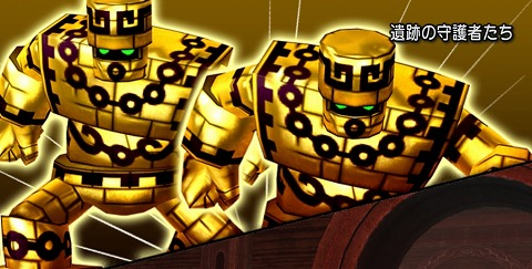 ドラクエ10遺跡の守護者たち