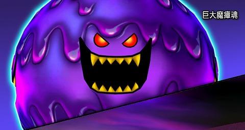 ドラクエ10巨大魔瘴魂