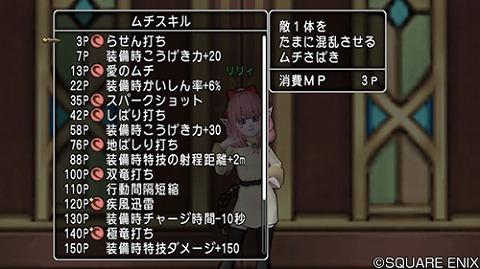 ドラクエ10まもの使いムチスキル5.3