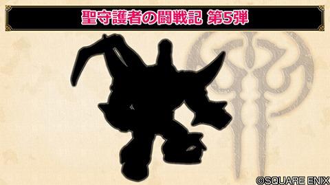 ドラクエ10聖守護者の闘戦記第5弾