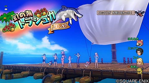 ドラクエ10幻の海トラシュカ2020