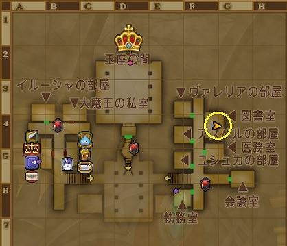ドラクエ10大魔王城図書室